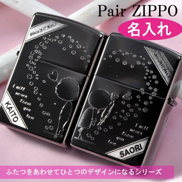 名入れ ギフト プレゼント zippo ブラックジッポー ペアセット ずっとずっと愛してる