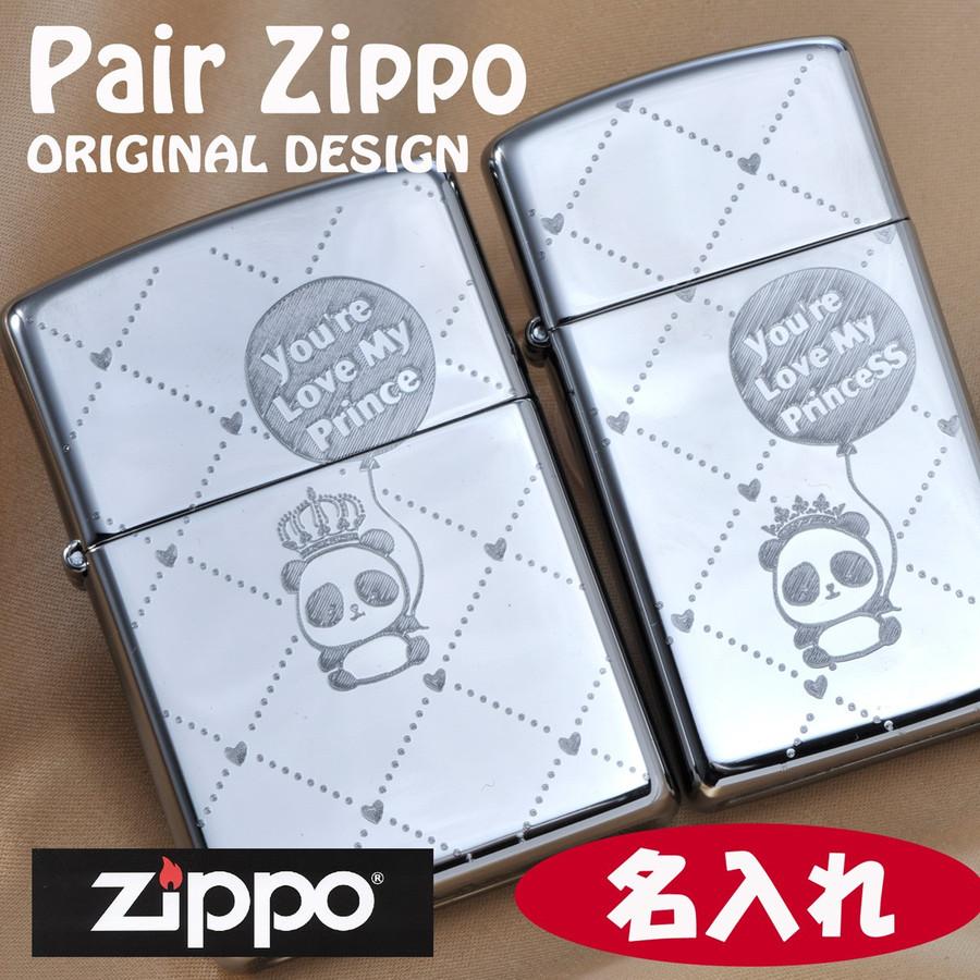 名入れ プレゼント デザイナーズペアZIPPO ロイヤルパンダ 両面デザイン