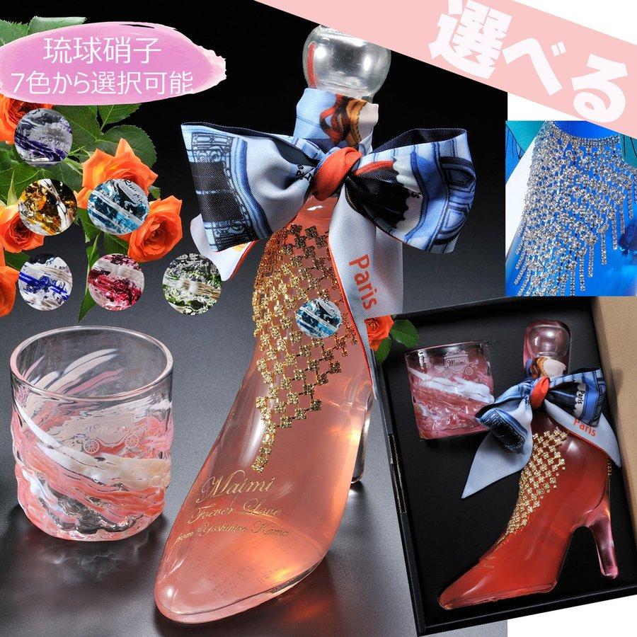 名入れプレゼント 誕生日 プロポーズ 彼女 女性 告白 ギフト  リキュール おしゃれ ガラスの靴 琉球硝子セット イニシャルツイリー付き