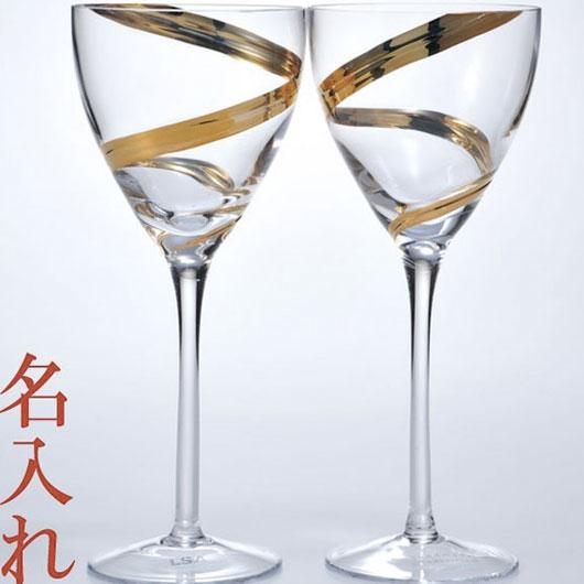 【名入れ専門】【名入れ プレゼント】MARIKA GRAND ワイングラスペアセット グラス
