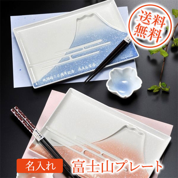 My Chopsticks Fuji Square Plate Past Gifts Gift Set I
