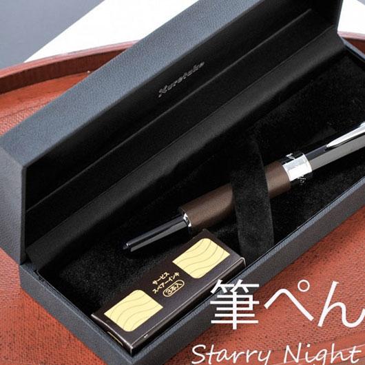 【名入れ専門】【名入れ プレゼント】高級万年毛筆 スターリーナイト