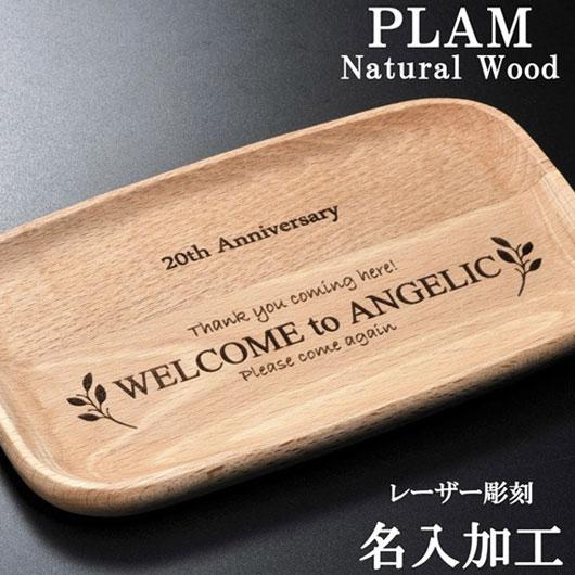 【名入れ専門】【名入れ プレゼント】PLAM 天然木 トレー
