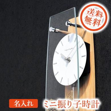 【名入れ専門】【名入れ プレゼント】【文字彫刻込】プレゼント ミニ振り子時計