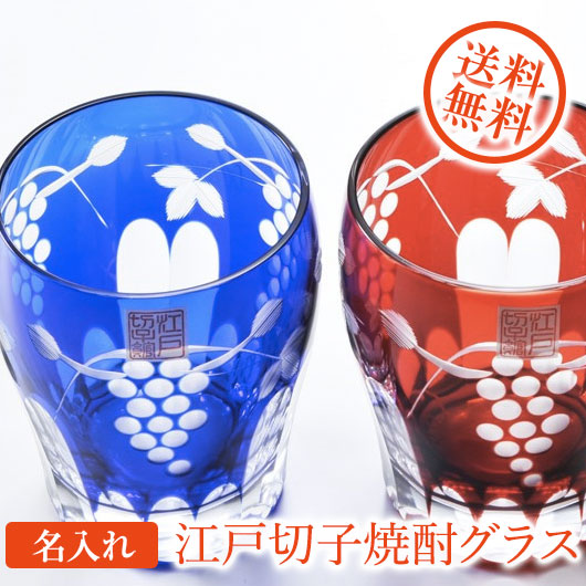【名入れ専門】【名入れ プレゼント】江戸切子 焼酎グラス 葡萄 ペア