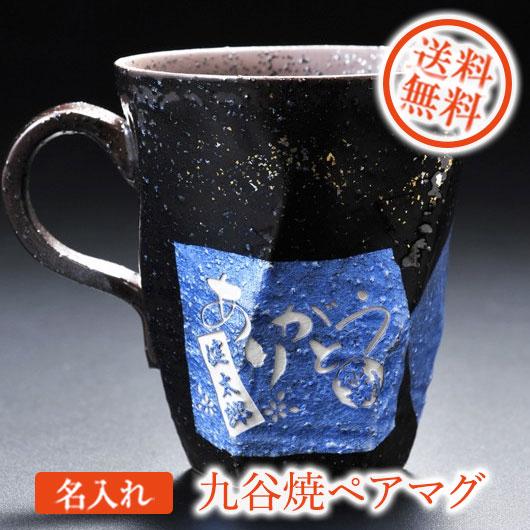 【名入れ専門】【名入れ プレゼント】九谷焼 ペアマグカップ 銀際金銀ちらし