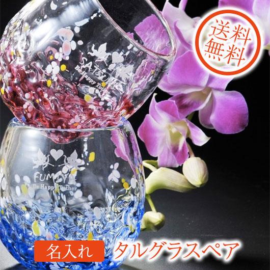 名入れ プレゼント 沖縄産 琉球硝子工芸 花波型タルグラス ペアセット