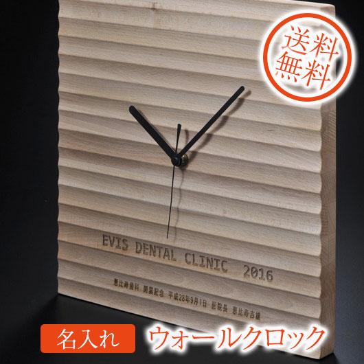 【名入れ専門】【名入れ プレゼント】【時計】天然木 ウォールクロック 波