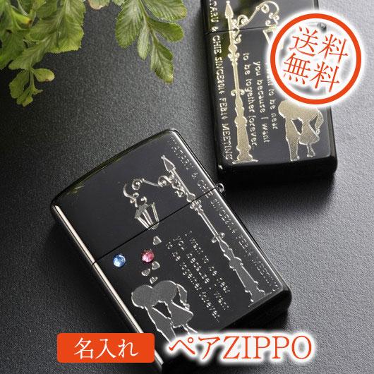 【ZIPPO ライター】 プレゼント】【ZIPPO 名入れ】【ZIPPO【名入れ プレゼント】 ブラックZIPPOカップルペアセット 一緒にいたいからそばにいたい, ECOTOOL MARKET:a246a002 --- officewill.xsrv.jp