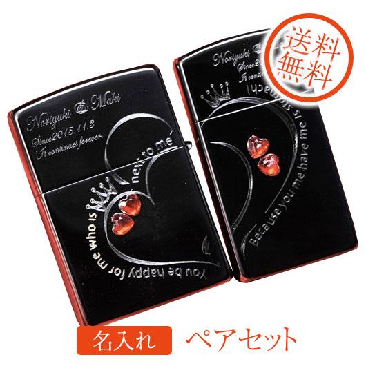【ZIPPO ライター】【ZIPPO 名入れ】【名入れ プレゼント】ブラックZIPPOカップルペアセット HEART zippo