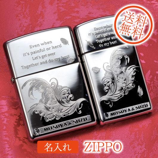 名入れ プレゼント ペアZIPPO 〜二人で乗り越える愛の翼〜