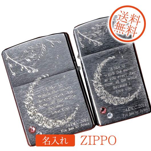【ZIPPO ライター】【ZIPPO 名入れ】【名入れ プレゼント ライター】【ZIPPO】ペアZIPPO 名入れ】【名入れ【ZIPPO どんなに時が過ぎても・・・, 北欧セレクトFynda:a32f60fe --- officewill.xsrv.jp
