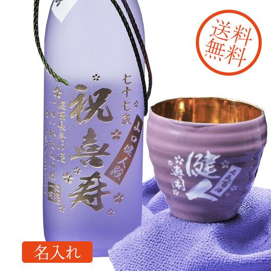 名入れ 酒 焼酎 古希・喜寿祝いにおすすめ 本格芋焼酎 海童 春雲紫 900ml 有田焼カップセット