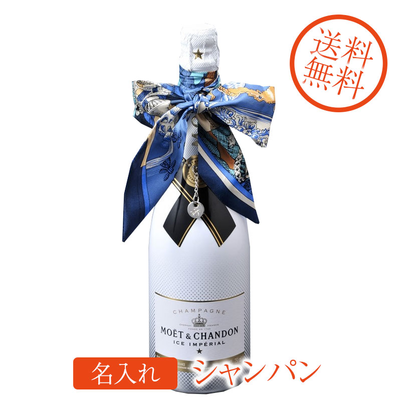 名入れ プレゼント 氷を入れて飲むシャンパン!モエ・エ・シャンドン アイス・インペリアル750ml プレート付