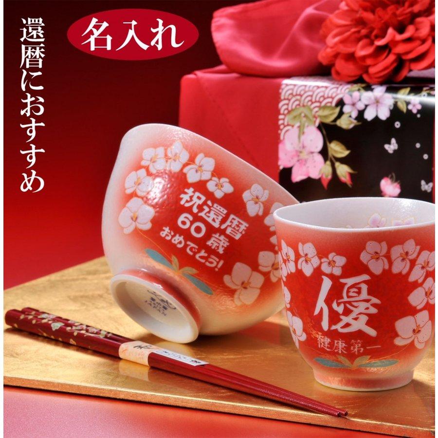 名入れ 還暦 赤 贈り物 プレゼント 有田焼 胡蝶蘭 茶碗 湯のみ お箸 風呂敷包み 赤 お一人様 ギフトセット