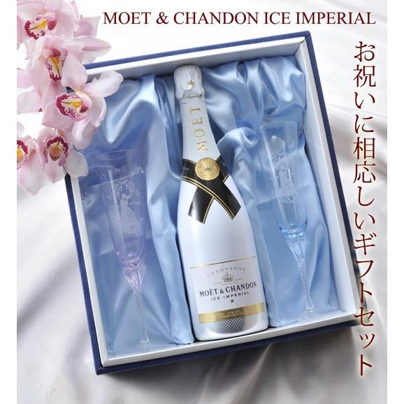 名入れ プレゼント ギフト ホーソン ペアシャンパングラスセット&氷を入れて飲むシャンパン!モエ・エ・シャンドン アイス・インペリアル