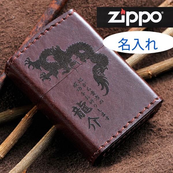 【ZIPPO ライター】【ZIPPO 名入れ】ギフト 名入れ プレゼント ZIPPOレザー革巻き ZLG LBW