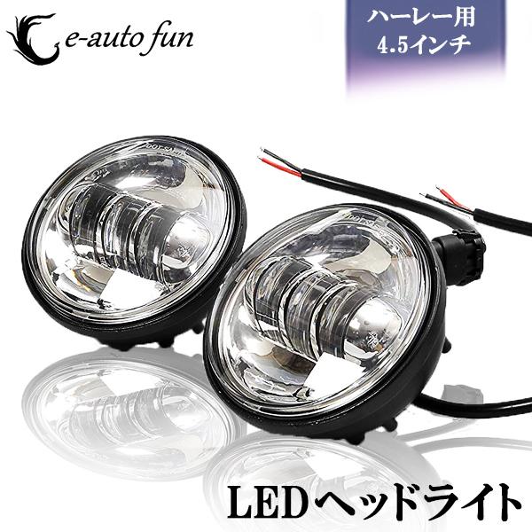 送料無料 バイク用 LEDフォグランプ 車検対応 4.5インチDC10~32V 60w 補助灯 1年保証 e-auto fun