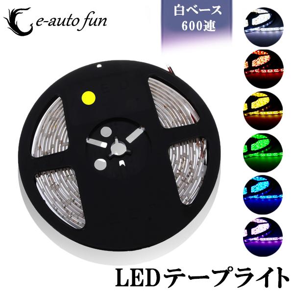 【送料無料】特売セール LEDテープ 白ベース 5m 600連SMD 正面発光 12V 防水 全6色から e-auto fun