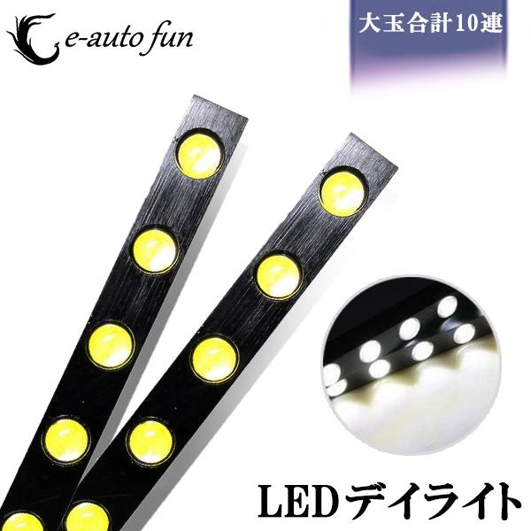 ギフ_包装 送料無料 LEDスポットライト デイライト スーパーセール 計20W 大玉 合計 10連 内祝い 超高輝度 スポットライト ホワイト 12V専用 LED 防水 2本セット