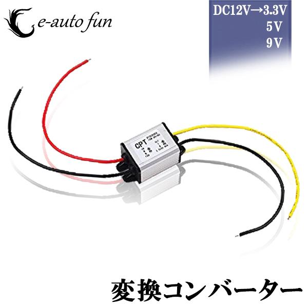 特価品コーナー☆ おトク 送料無料 コンバーター 12V 電圧 変換 変圧 fun DC-DC12V→3.3V 9V e-auto 5V