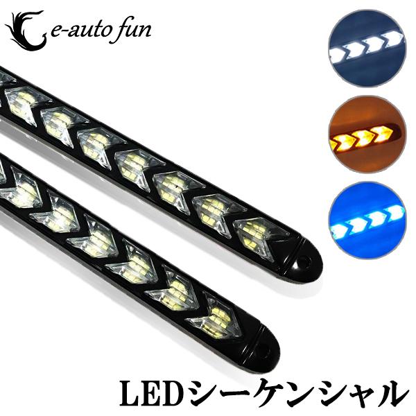 送料無料 流れるウインカー LEDテープ シーケンシャルウインカー テープライト デイライト 防水 汎用 ホワイト アンバー アイスブルー アンバー選択可 12専用 2本セット