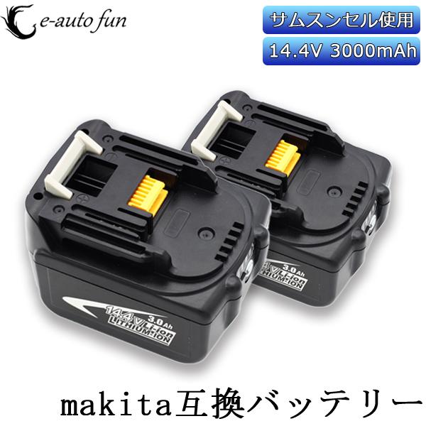 マキタ makita 互換 バッテリー BL1430B 14.4V 3000mAh 3.0Ah リチウムイオン電池 高品質 サムスンセル採用 残量表示 1年保証 【2個セット】