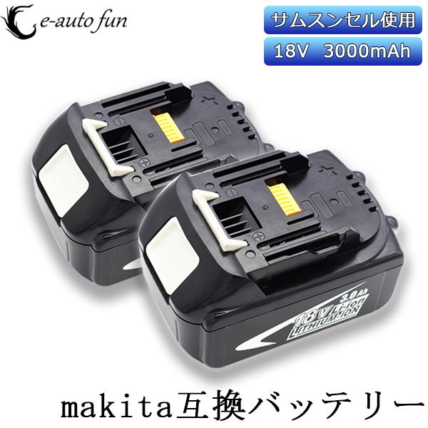 マキタ makita 互換 バッテリー BL1830B 18V 3000mAh 3.0Ah リチウムイオン電池 高品質 サムスンセル採用 残量表示 1年保証 【2個セット】