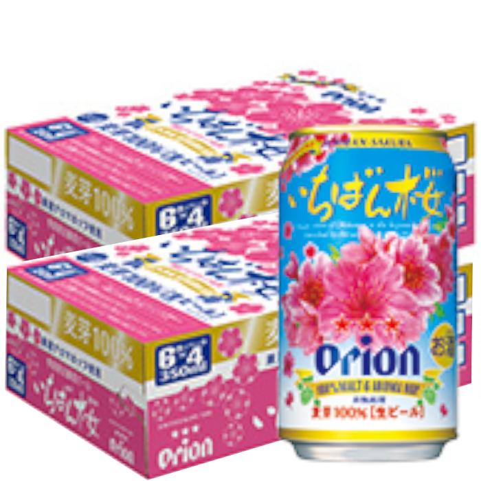 オリオンビール いちばん桜(2019) 2ケース 350ml缶×48本【沖縄】【ビール】【送料無料】【お歳暮】