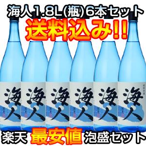 海人(瓶) 1.8L/6本セット【沖縄】【泡盛】【送料込】