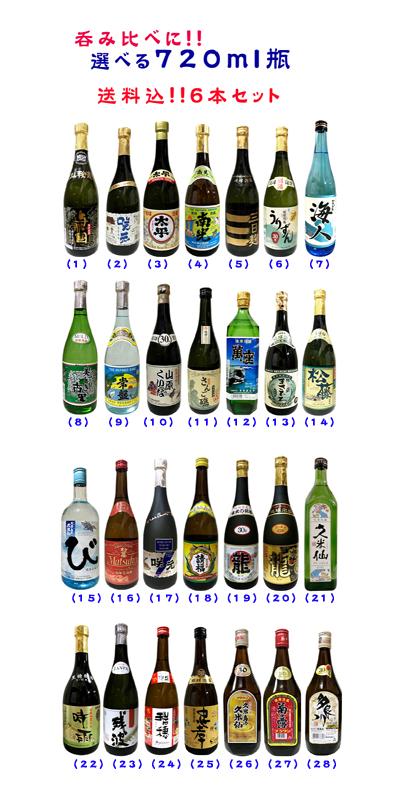 全品送料無料 呑み比べに おすすめ 琉球泡盛720ml 選べる6本セット 期間限定 送料込 瓶