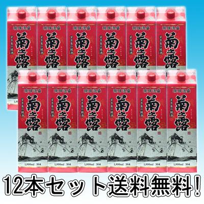 菊之露 30度 1800ml 紙パック 12本セット【泡盛】【送料無料】