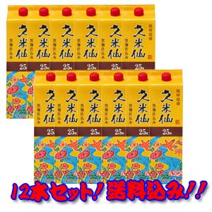 久米仙酒造 久米仙 25度 1800ml 紙パック(黄) 12本セット 【泡盛】【送料無料】