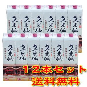 ワールド商会PB商品 久米仙酒造 25度 1800ml 紙パック(首里城) 12本セット【泡盛】【送料無料】
