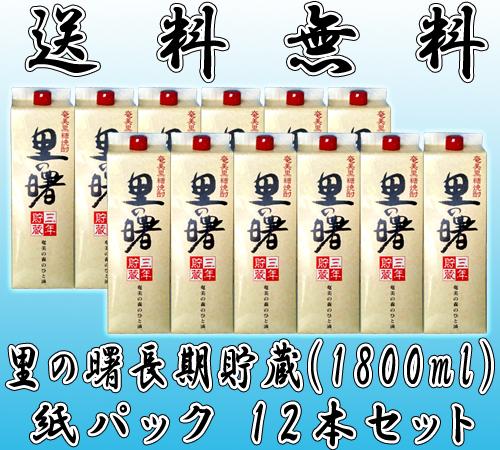 里の曙 長期貯蔵 25度 1800ml 紙パック 12本セット 【黒糖焼酎】【送料無料】