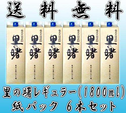 里の曙 レギュラータイプ 25度 1800ml 紙パック 6本セット 【黒糖焼酎】【送料無料】