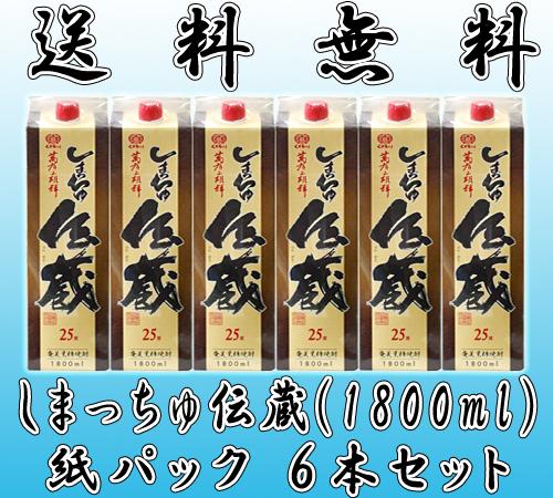 しまっちゅ伝蔵 25度 1800ml 紙パック 6本セット 【黒糖焼酎】【送料無料】