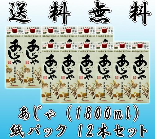 あじゃ 25度 1800ml 紙パック 12本セット【黒糖焼酎】