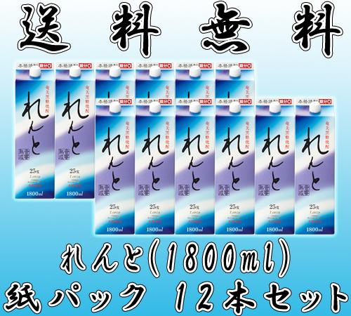 れんと 25度 1800ml 紙パック 12本セット 【黒糖焼酎】【送料無料】