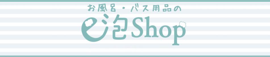 お風呂・バス用品のe-泡Shop:お風呂の時間を豊かにする商品