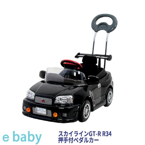 【送料無料】【代引利用不可】スカイライン GT-R R34 押手付ペダルカー R34-H ミズタニ 車 乗用玩具 押手 ペダル