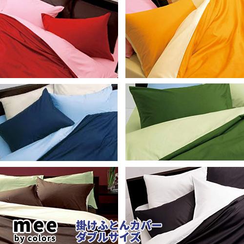【送料無料】西川リビングME00 掛けふとんカバー ダブルサイズ日本製mee ミーイ シリーズ寝具
