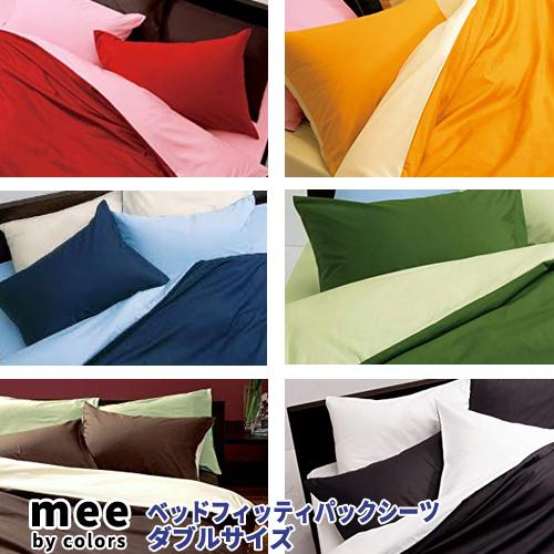 【送料無料】西川リビングME00 ベッドフィッティパックシーツ ダブルサイズ日本製mee ミーイ シリーズ寝具