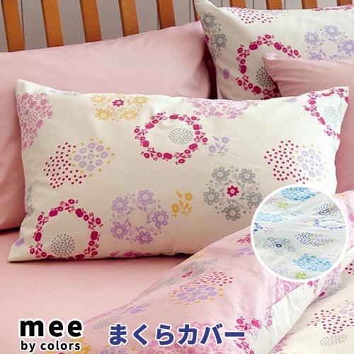日本製 ME27 セットアップ ピロケース 至高 mee サイズ 枕カバー 綿100% 約45×65cm 洗える 西川リビング