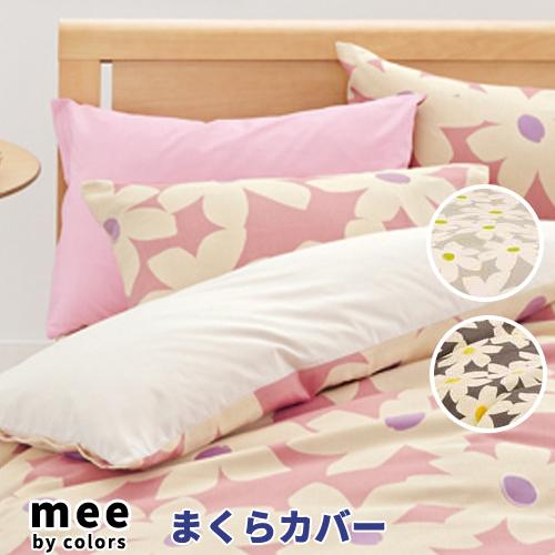 日本製 ME30 ピロケース mee サイズ 綿100% 約45×65cm 洗える 枕カバー 2020モデル 西川リビング ◆在庫限り◆
