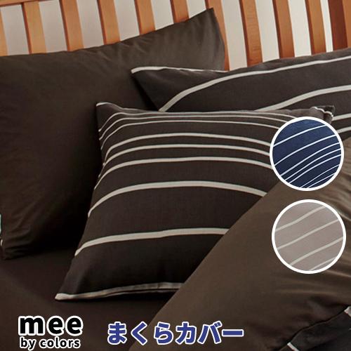 日本製 ME40 市販 未使用品 ピロケース mee サイズ 枕カバー 綿100% 洗える 約45×65cm 西川リビング