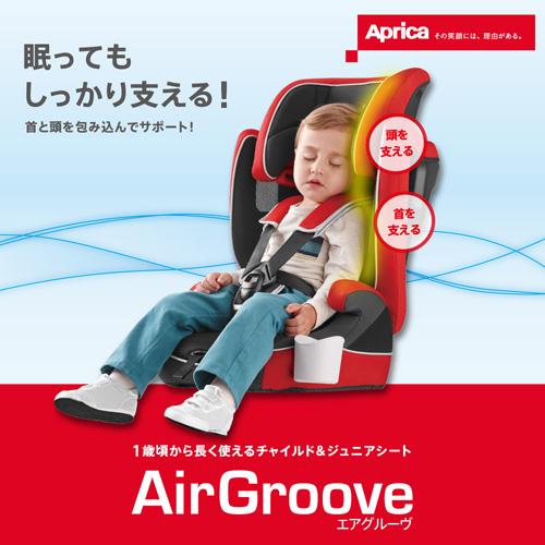 eaguruvu AirGroove appurikachairudoshitojuniashitoeagurubu ※北海道、冲绳、孤岛是对象外