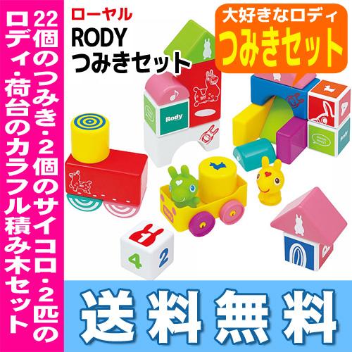 RODY 块集 / 洛迪皇家 * 北海道、 冲绳和偏远岛屿是不合格。