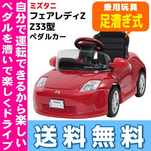 【送料無料】フェアレディZ Z33型 ペダルカー Z33-NR ミズタニ 乗用玩具 車 ペダル 足漕ぎ