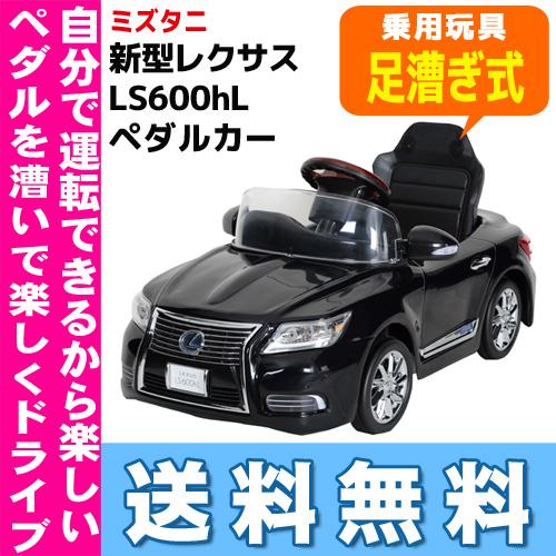 【送料無料】新型レクサスLS600hL ペダルカー NLK-N ミズタニ ペダルカー 乗用玩具 レクサス
